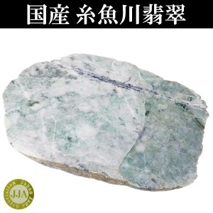 糸魚川翡翠 原石 945g 国産 ヒスイ 天然石 パワーストーン 糸魚川翡翠原石 置物 インテリア|ginnokura