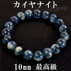 カイヤナイト ブレスレット 10mm 18cm 最高級 天然石 パワーストーン ブルー グリーン カイヤナイト ブレスレット プレゼント|ginnokura