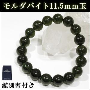 モルダバイト ブレスレット 11.5mm 19.5cm 高品質 天然石 パワーストーン 桐箱付き プレゼント 腕輪 数珠|ginnokura
