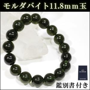 モルダバイト ブレスレット 11.8mm 18.5cm 高品質 天然石 パワーストーン 桐箱付き プレゼント 腕輪 数珠|ginnokura