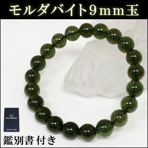 モルダバイト ブレスレット 9mm 18cm 高品質 天然石 パワーストーン 桐箱付き プレゼント 腕輪 数珠|ginnokura