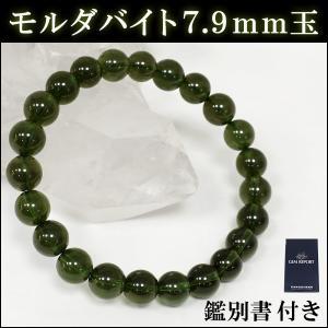 モルダバイト ブレスレット 7.9mm 17.5cm 高品質 天然石 パワーストーン 桐箱付き プレゼント 腕輪 数珠|ginnokura
