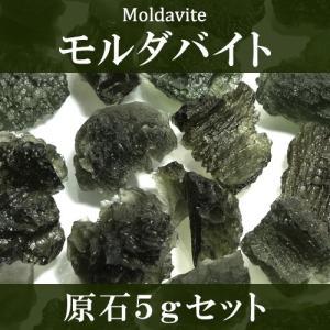 モルダバイト 原石 約5g 2個セット 天然石 パワーストーン 隕石 置物 プレゼント|ginnokura