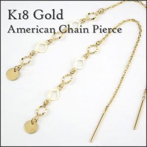 18金 アメリカンピアス K18 ゴールド レディース 揺れる ロング チェーン 2P 両耳 おしゃれ プレゼント 女性 ギフトBOX|ginnokura