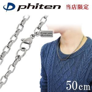 ファイテン チタンネックレス チェーン メンズ 限定 長甲丸 幅3.8mm 50cm スポーツ phiten ネックレスチェーンのみ