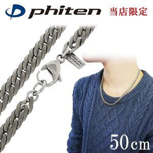 ファイテン チタンネックレス チェーン メンズ 限定 平喜平 幅6.0mm 50cm スポーツ phiten ネックレスチェーンのみ