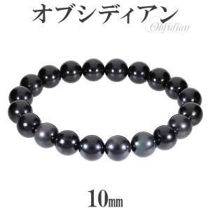 オブシディアン ブレスレット 10mm 18cm-19cm 天然石 パワーストーン プレゼント ginnokura