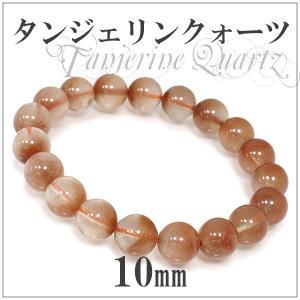 タンジェリンクォーツ ブレスレット 10mm 17.5-18.5cm 天然石 パワーストーン プレゼント 腕輪 数珠|ginnokura