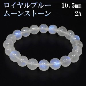 ロイヤルブルームーンストーン ブレスレット 2Aグレード 高品質 10.5mm 19cm 誕生石 6月 ムーンストーン ブルー 天然石|ginnokura