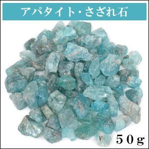 さざれ石 アパタイト 50g 細石 天然石 パワーストーン さざれ石 アパタイト プレゼント|ginnokura