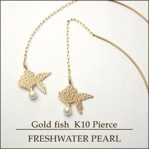 K10 ゴールド 揺れる 金魚 シルエット アメリカンピアス 2P 両耳用 チェーン 淡水パール 槌目 ゴールド アメリカンピアス|ginnokura