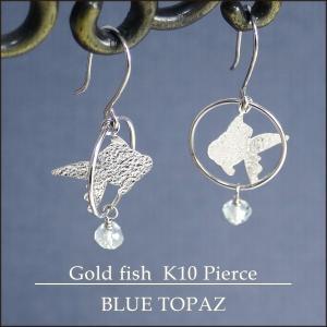 K10 ホワイトゴールド 揺れる 金魚 フックピアス 2P ブルートパーズ ラウンド 槌目 天然石 ホワイトゴールド フックピアス|ginnokura