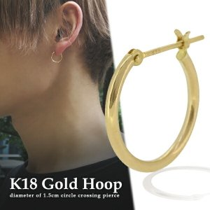 フープピアス K18 18金 メンズ リングピアス シンプル ゴールド イエロー 15mm 1P 片耳 おしゃれ 人気 レディース ギフトBOX プレゼント|ginnokura