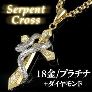 ハイエンド ラグジュアリー ジュエリー 0.38ct ダイヤモンド プラチナ スネーク クロス ゴールドネックレス チェーン付き ゴールドネックレス