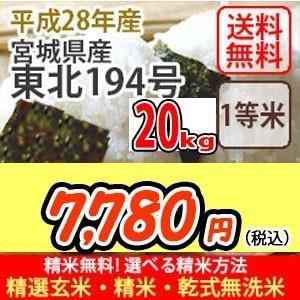お米 20kg 宮城産 東北194号 玄米 送料無料 平成28年産  1等米 選べる精米方法|ginshari