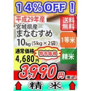米 10kg 宮城産まなむすめ 精米 送料無料 平成29年産|ginshari