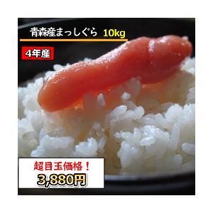 新米 お米 米 10kg 青森県産まっしぐら 精米 無洗米 乾式無洗米 選べる精米方法 送料無料 令和元年産|ginshari