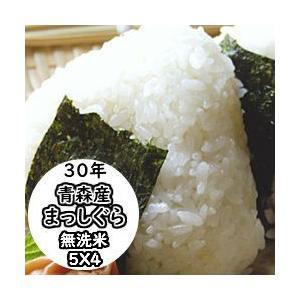 米 5Kgx4 お米 20kg 青森県産まっしぐら 無洗米 ...