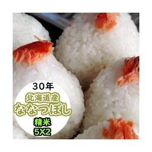 米 10kg 精米 北海道産 ななつぼし 送料無料 平成29年産|ginshari