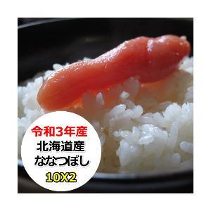 米 20kg お米 玄米 北海道産 ななつぼし 送料無料 平成29年産 1等米 選べる精米方法|ginshari