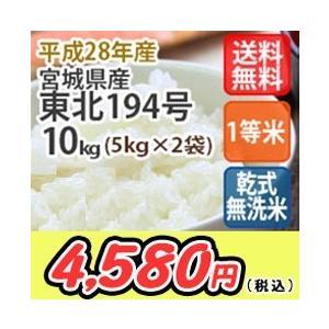 お米 10kg (5Kgx2) 宮城産東北194号 特別栽培米 無洗米 乾式無洗米 送料無料 平成28年産|ginshari