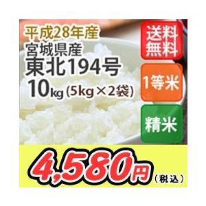 お米 10kg(5Kgx2) 宮城産東北194号 特別栽培米 精米 送料無料 平成28年産|ginshari