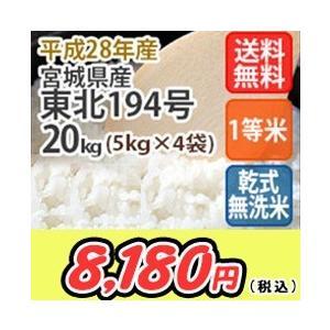お米 無洗米 20kg(5Kgx4) 宮城産東北194号 特別栽培米 乾式無洗米 送料無料 平成28年産|ginshari