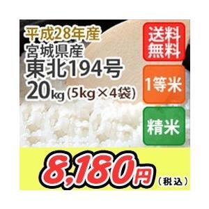 お米  20kg (5Kgx4) 宮城産東北194号 特別栽培米 精米 送料無料 平成28年産|ginshari