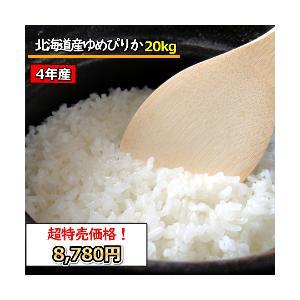 新米 お米 米 20kg お米 玄米 北海道産 ゆめぴりか 送料無料 令和元年産 1等米  選べる精米方法|ginshari