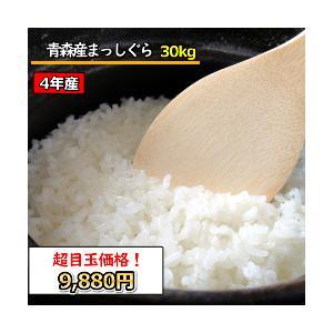 新米 お米 米 30Kg 青森県産 まっしぐら 玄米 送料無料 令和元年産 選べる精米方法|ginshari