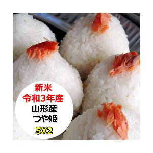 新米 お米 米 10kg 無洗米 精米 乾式無洗米 山形県産つや姫 送料無料 超高級銘柄米 令和元年産 精米・乾式無洗米を選べる|ginshari