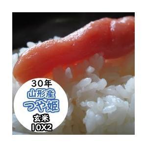 新米 米 20Kg お米 玄米 山形県産つや姫 送料無料 超高級銘柄米 H30年産|ginshari