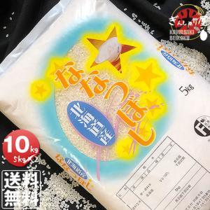 29年産 北海道産 ななつぼし 10kg (5kg×2袋セッ...