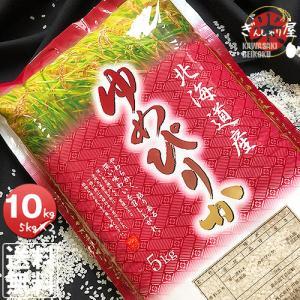 新米 30年産 北海道産 ゆめぴりか 10kg (5kg×2袋セット) 白米 送料無料