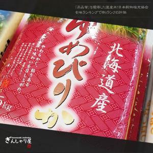 29年産 北海道産 ゆめぴりか 10kg (5kg×2袋セット) 白米 送料無料|ginsyariya|02
