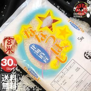 29年産 北海道産 ななつぼし 玄米 30kg (5kg×6袋セット) 玄米/白米/分づき米 送料無...