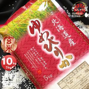 28年産 北海道産 ゆめぴりか 玄米 10kg (5kg×2袋セット) 玄米/白米/分づき米 送料無料