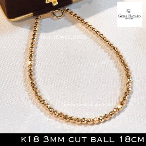 ブレスレット 18金 3mm 直径 サイズ ミラー カット ボール / k18 18cm brace...