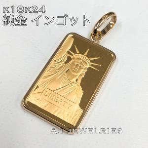ペンダント 18金 K24 純金 インゴット 自由の女神 リバティ シンプル枠 / k18 k24 ...