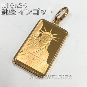 18金 純金 K18 K24 ペンダント インゴット 自由の女神 リバティ シンプル枠 10g