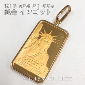18金 純金 K18 K24 ペンダント 自由の女神 リバティ インゴット シンプル枠 20g