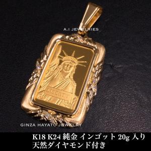 ペンダント 18金 純金 インゴット 自由の女神 リバティ 新品 本物 資産 天然ダイヤモンド 大き...