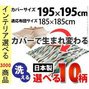 こたつ布団 掛布団カバー 195×195cm 綿 洋風10柄 日本製 10柄展開 NM2110113...