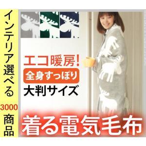 毛布 電気ブランケット 140×140cm ポリエステル 鹿柄 グレー・ネイビー・グリーン色 NM33300017 (うれしかシリーズ)|ginza-luxury