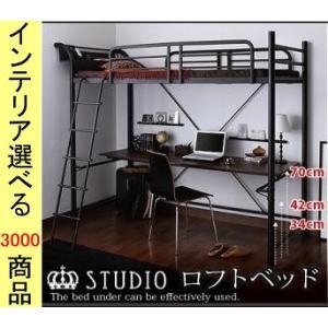 ベッド ロフトベッド 228.5×100×185cm スチー...