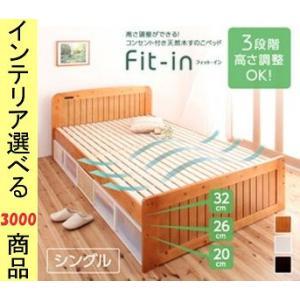 ベッド すのこベッド 102×201×82cm 木製 高さ3段階調節可 コンセント付き フレームのみ シングル ライトブラウン・ダークブラウン・ホワイト色 CO1040104859 ginza-luxury
