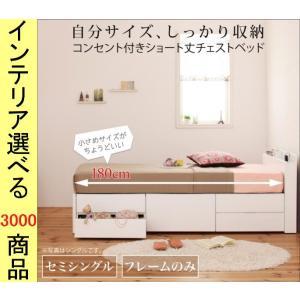 ベッド ミディアムベッド 83×192×68cm 棚・コンセント・引き出し付き ショート丈 フレーム...