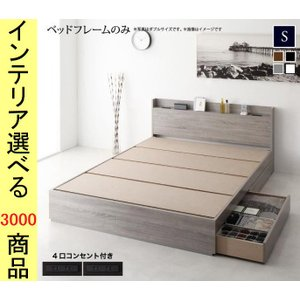 ベッド ミディアムベッド 103×206×70cm 棚・コンセント・引き出し付き フレームのみ シン...