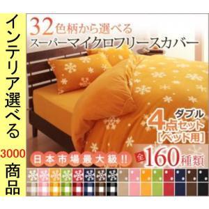 布団カバーセット 掛布団カバー+ボックスシーツ+枕カバー 190×210cm ポリエステル マイクロ...