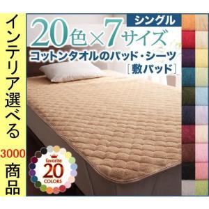 敷パッド 100×200cm 綿・ポリエステル シングル 20色展開 CO1040701313 (C...